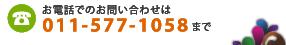 電話番号:011-577-1058